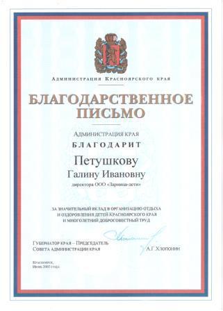 Губернатор кк 2003