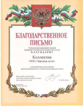 Управление внешних связей, Благодарственное письмо, 2003г