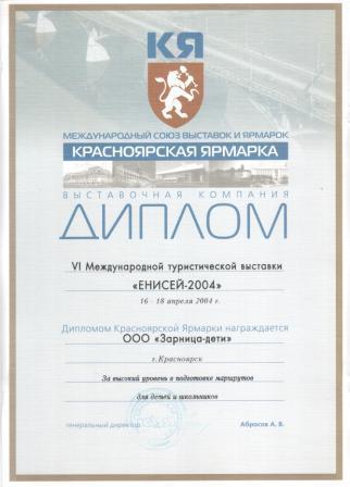 Диплом Енисей 2004