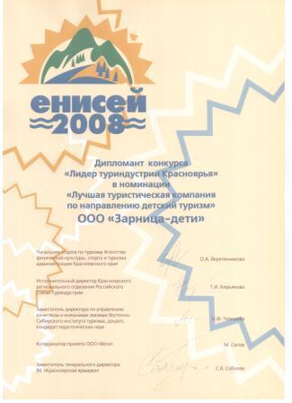 Енисей 2008
