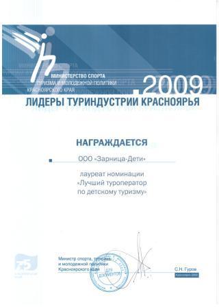 Лидеры туриндустрии 2009