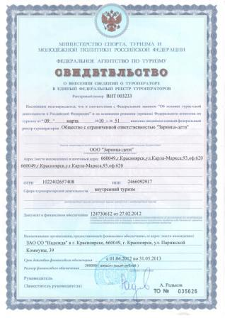 Свидетельство о внесении сведений о туроператоре в единый федеральный реестр туроператоров