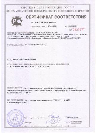 Сертификат Турагента